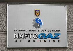 Украинский Нафтогаз купит у иностранцев план реформирования