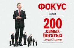 Журнал Фокус назвал богатейших людей Украины: у кого как изменился капитал