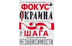 """В чем Украины """"впереди планеты всей"""""""