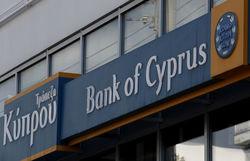 Все убытки в Банке Кипра понесли иностранные инвестор, - реакция рынка