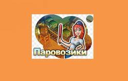 """Игра """"Паровозики"""" в Одноклассники: чем удивила, но не понравилась геймерам соцсети"""