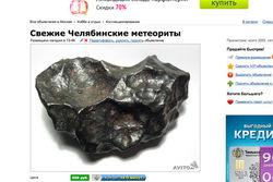 В соцсетях появились предложения о продаже осколков Челябинского метеорита
