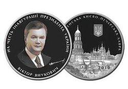 НБУ опровергает чеканку золотой монеты ко дню рождения Януковича
