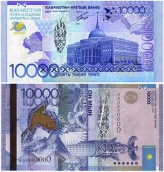 Тенге укрепляется к фунту стерлингов и австралийскому доллару