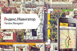 В Яндекс.Навигаторе теперь можно смотреть карты оффлайн