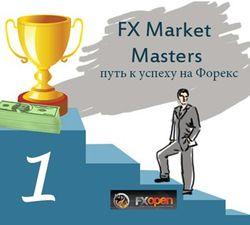 FX Market Masters: профессионалы Форекс однажды начинают с… конкурсов!