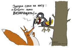 Мнение экспертов: в Украине привыкли жить в кредит