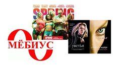 """ТОП фильмов Яндекса: """"Отвязные каникулы"""" и """"Мёбиус"""" самые ожидаемые в марте"""