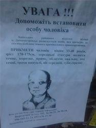 Сексуальный маньяк-убийца объявился в Днепропетровске