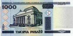 МВД Беларуси: в Минске выявлены поддельные рубли - как отличить от настоящих