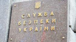 СБУ приняли 16 сообщений об угрозе терактов за период Евро-2012