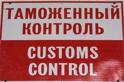 Российская таможня вернула прежний режим на границе с Украиной