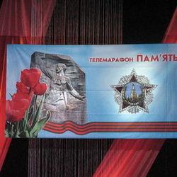 На телемарафоне «Память» было собрано более 1 миллиона гривен