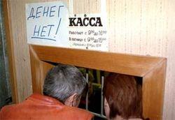 В Украине определены «лидеры» задолженностей по заработной плате