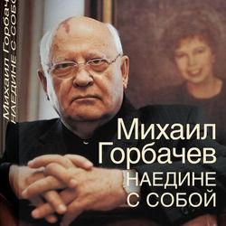 Билеты на презентацию книги М. Горбачева в Германии раскупили за полчаса