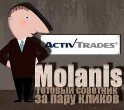 Molanis от ActivTrades