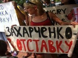 В Киеве началась акция протеста под стенами МВД
