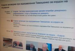 Азаров: у Тимошенко есть шанс на лечение за границей