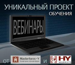Академия Masterforex-v и HY Markets запускают уникальный проект обучения форекс