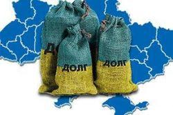 Более 500 млрд. грн. составляет украинский госдолг