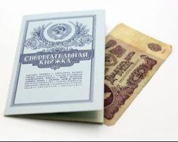 Дореформенные вклады обещают вернуть россиянам до 2020 года
