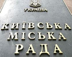 Киевляне будут выбирать мэра и городских депутатов в 2015 году