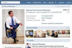 Соцсеть объяснила, почему Медведев слушал ВКонтакте песни Навального