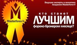 Masterforex-V Expo: назван лучший Форекс брокер февраля 2013 – Альпари