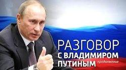 Единый телефонный центр начал прием вопросов для «Прямой линии» с Путиным