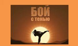 """""""Бой с тенью"""" в Одноклассники: в чем секреты успеха классической игры"""
