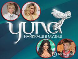 Одноклассники о награде YUNA для звезд украинского шоу-бизнеса