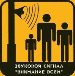Челябинский метеорит напомнил властям о гражданской обороне