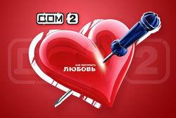 Терехин и Бородина идут против тренда возврата Дома-2 к начальной идее