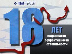 TeleTRADE: 18 лет высшего пилотажа на финансовых рынках