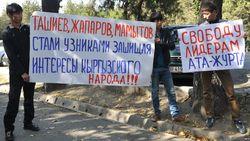 В Кыргызстане начались митинги с требованием освободить политзаключенных