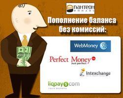 ПАММ счета: как сэкономить на комиссионных платежных систем