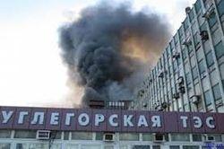 Сгорела Углегорская ТЭС, - будущее станции пока неизвестно