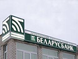 Беларусбанк установит сотрудничество с Московской биржей