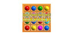 """Игра """"Волшебные шарики"""" в Одноклассники: что удивляет и разочаровывает экспертов PR"""