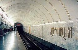 "метро ""Лукьяновская"""