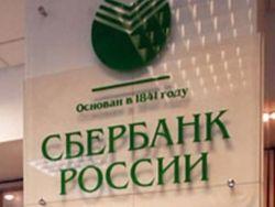 Объявление о приватизации понизило акции «Сбербанка»