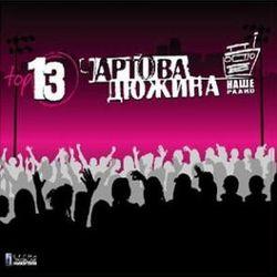 «Чартова Дюжина» о самых достойных российского шоу-бизнеса
