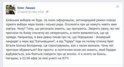 Ляшко в Facebook сообщил о срыве выборов мэра Киева