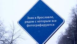"""Тренд в Ярославле – """"Знак, рядом с которым все фотографируются"""""""