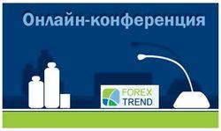Ноу-хау Форекс тренда: чем удивила трейдеров новая онлайн-конференция