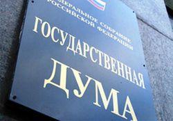 Правы ли депутаты Госдумы РФ, что водители за ними шпионят - эксперты