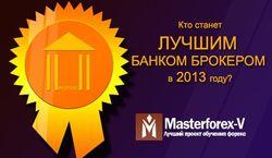 Кто станет лучшим банком-брокером 2013 года