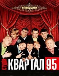 """Участники """"Квартал-95"""" названы самыми богатыми звездами Украины"""
