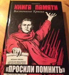 За счет бюджета издали книгу о крымских татарах как пособниках фашистов
