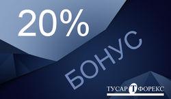 Зачем «Тусар Форекс» дарить клиентам 20% от их депозита?